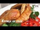 Курица на соли Курица в духовке супер простой рецепт Вкуснейшая курочка Chicken