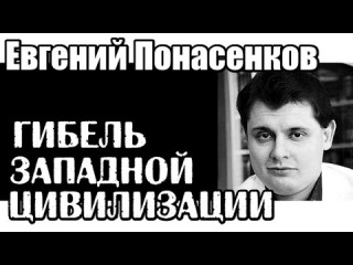 Евгений Понасенков - Лекция || Гибель западной цивилизации