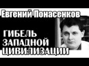 Евгений Понасенков Лекция Гибель западной цивилизации