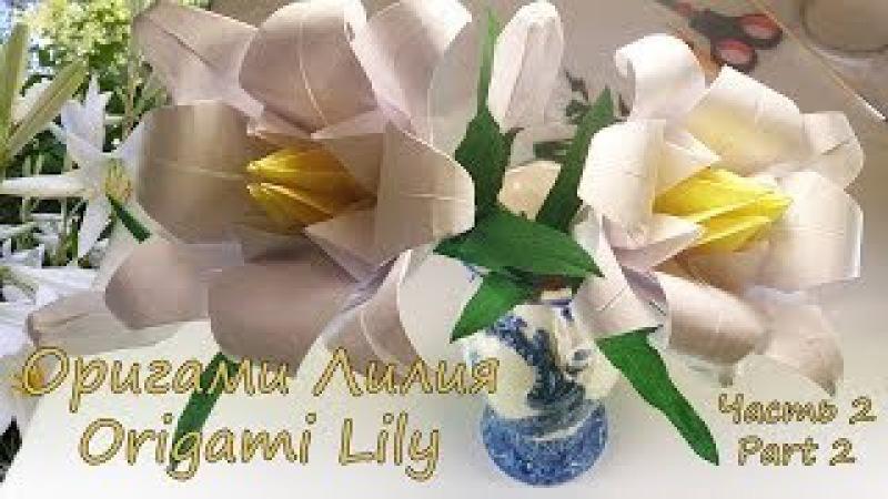 Лилия оригами часть 2 3 Origami lily flower part 2 3