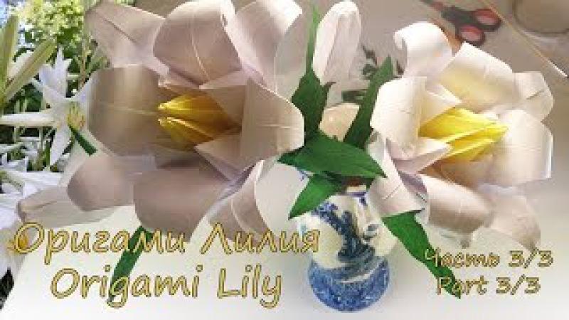 Оригами лилия цветок часть 3 3 Origami lily flower part 3 3