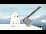 Мы обычные медведи 2х17 Белый и Юрий