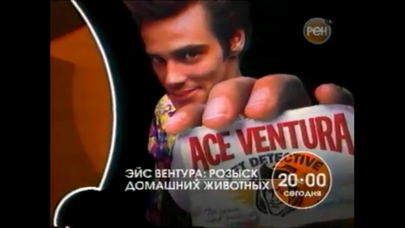 Анонсы (РЕН-ТВ, 04.08.2007) Эйс вентура. Розыск домашних животных, Бла-Бла Шоу