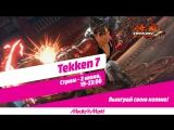 Проходим Tekken 7. Следи за трансляцией и выиграй свою копию!