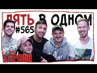 This is Хорошо - Пять в одном. #565