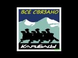 Карибасы - ВСЁ СВЯЗАНО (2007)