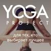 Yoga Project/ студия йоги, Екатеринбург