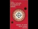 Адольф Гитлер чистокровный еврей и масон