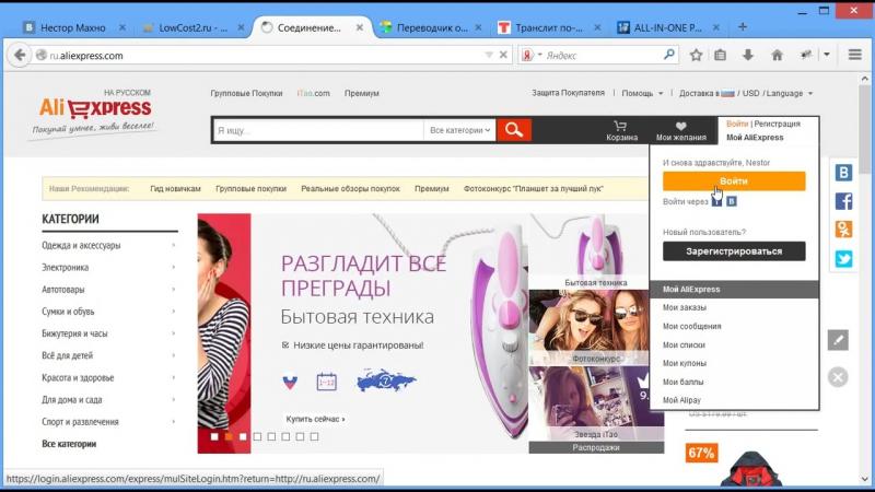 Регистрация и покупки на сайте Aliexpress (видео инструкция)
