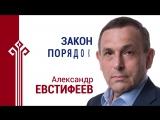 А.Евстифеев - Рабов у нас в стране нет!