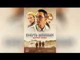 Смерть шпионам Ударная волна (2012)
