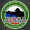 Атака Екатеринбург (Страйкбол , Лазертаг)
