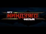 Лего Ниндзяго Фильм - трейлер 6+