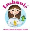 Французский для детей в EnchanteClub