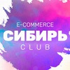E-commerce клуб «Сибирь»