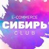 E-commerce клуб «Сибирь»