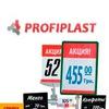 PROFIPLAST. Изготовление и продажа POS в Украине