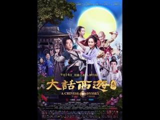 Китайская одиссея: часть 3 / 2016