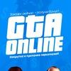 GTA 5 прокачка гта накрутка