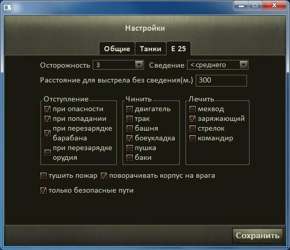 cybertank настройка e25