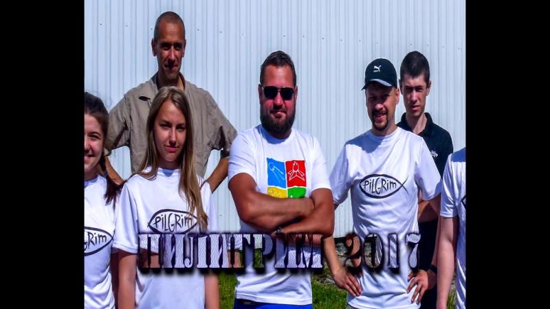 Волонтерская поездка Пилигрим - 2017