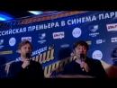 Андрей Рожков и Дима Брекоткин на премьере фильма Везучий случай