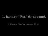 Псалом 150 (Тегилим 150 - песня на иврите с переводом на русский язык) [Full HD,1920x1080]