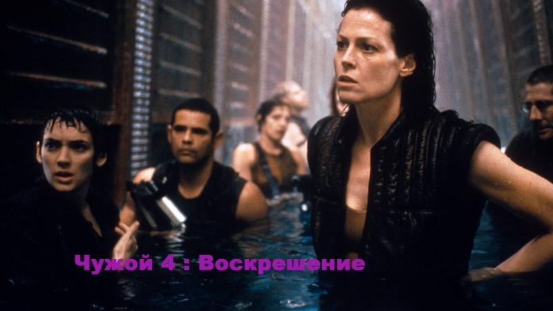 Чужой 4: Воскрешение/Alien: Resurrection (1997)