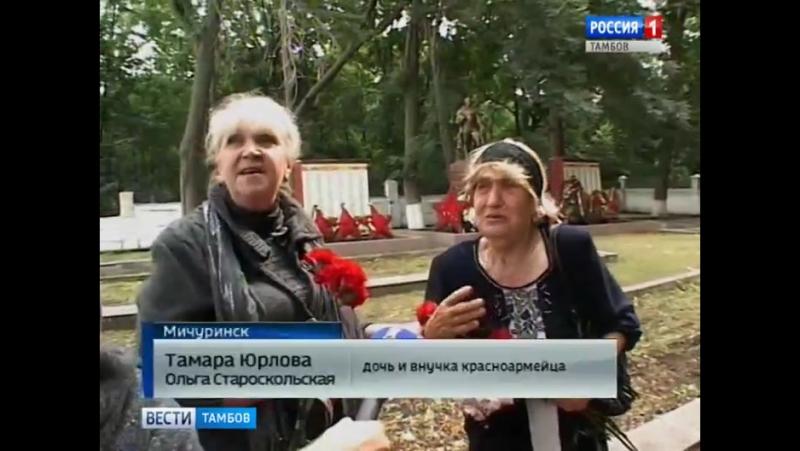 Вести Тамбов - репортаж о перезахоронении И.Л. Иванова 2 сентября 2017г.