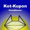 Kot-Kupon | Кот-купон | Челябинск