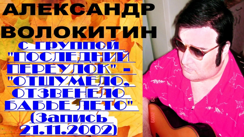 Александр Волокитин с группой ПОСЛЕДНИЙ ПЕРЕУЛОК - ОТШУМЕЛО, ОТЗВЕНЕЛО БАБЬЕ ЛЕТО (Запись 21.11.2002)