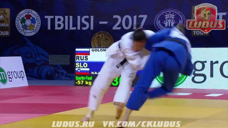 Голомидова Наталья (RUS) vs Кайзер Кайяa (SLO), четверть финал Гран-При Тбилиси 2017