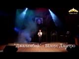 Дмитро Білоус-Джаламбай (СКРЯБІН) Вечір Памяті 26 02 2017