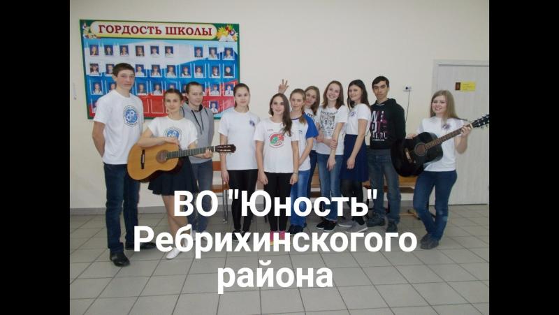 Мастер класс ВО Юность Ребрихинского района