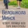 Велошкола. Минск