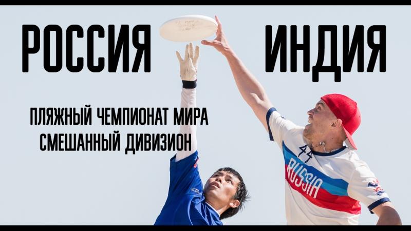 Россия - Индия, пляжный чемпионат мира (смешанный дивизион) 23.06