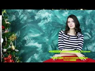 КАРИНА .. пример самой простой блиц-фотосъёмки стоимостью 25 рублей