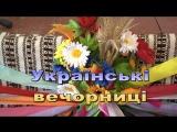ГВІЗДЕЦЬКА ЗОШ 1а клас Українські вечорниці!!!