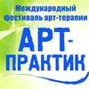 Фестиваль арт-терапии АRТ-PRAKTIK