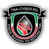 Киберспорт в Казани. tna-cyber.ru