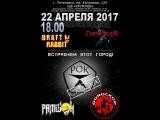 РОК-СХОДКА_22 апреля 2017_Крумлов