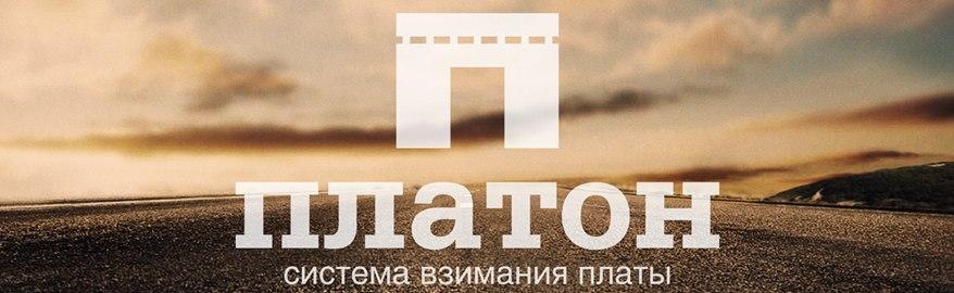 Минтранс рассказал о планах повысить тарифы в системе «Платон»