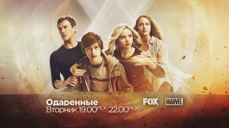 С 3 октября Одаренные - FOX Смотри лучшее первым