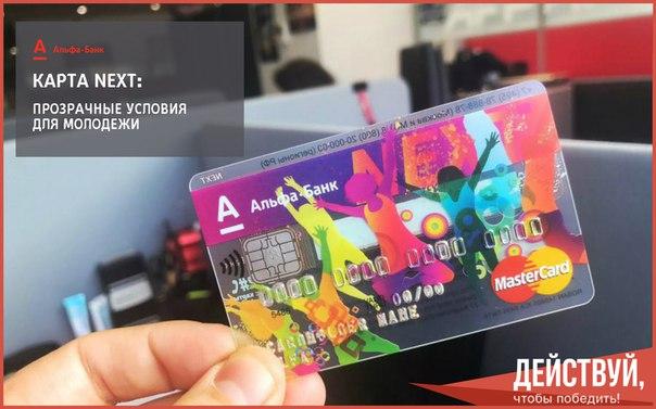Альфа-Банк обновил свой самый популярный среди молодежи продукт — дебе