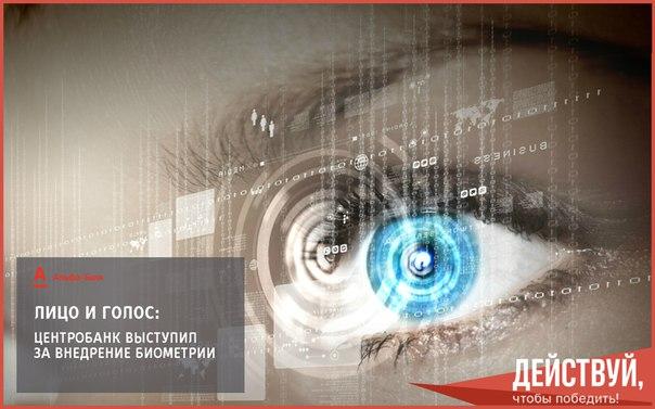 ЦБ РФ заинтересован в российских разработках в области биометрии — об
