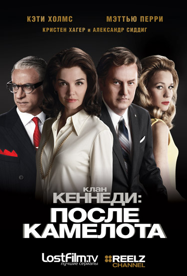 Клан Кеннеди: После Камелота 1 сезон 1-4 серия LostFilm | The Kennedys After Camelot