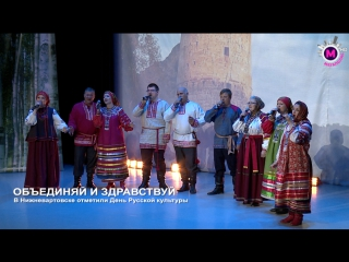 День русской культуры в Нижневартовске