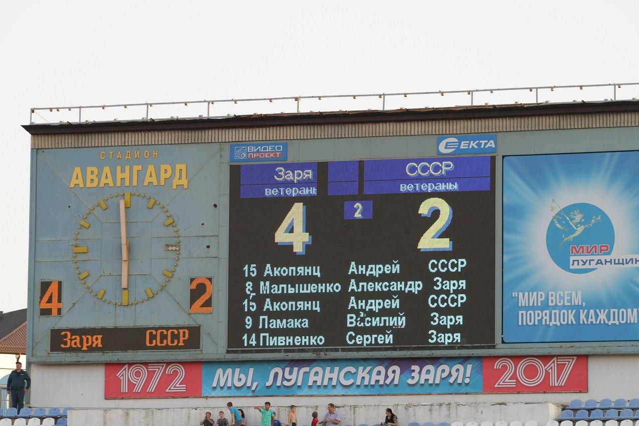Заря - сборная СССР