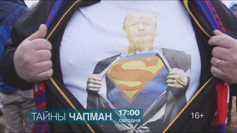 Тайны Чапман 16 августа на РЕН ТВ