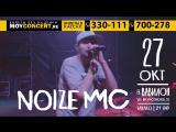 NOIZE MC | СУРГУТ | 27 октября
